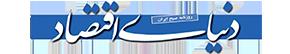 donya-e-eqtesad-logo