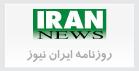 روزنامه ایران نیوز