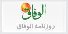 روزنامه الوفاق
