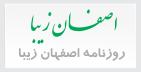 روزنامه اصفهان زیبا