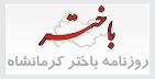 روزنامه باختر کرمانشاه