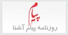 روزنامه پیام آشنا البرز