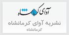 avay-e-kermanshah