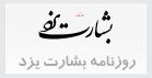 روزنامه بشارت یزد