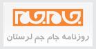 logo-jamejam-lorestan