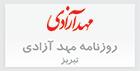 mahd-e-azadi