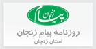 payam-e-zanjan