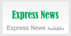 ماهنامه express news