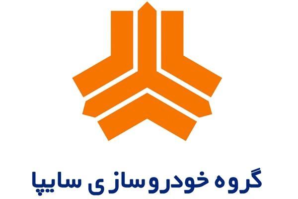 فروش محصولات گروه خودروسازی سایپا به مناسبت سالروز آزادسازی خرمشهر