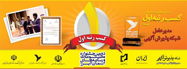 دومین جشنواره مطبوعات و رسانه های استان البرز به کار خود پایان داد