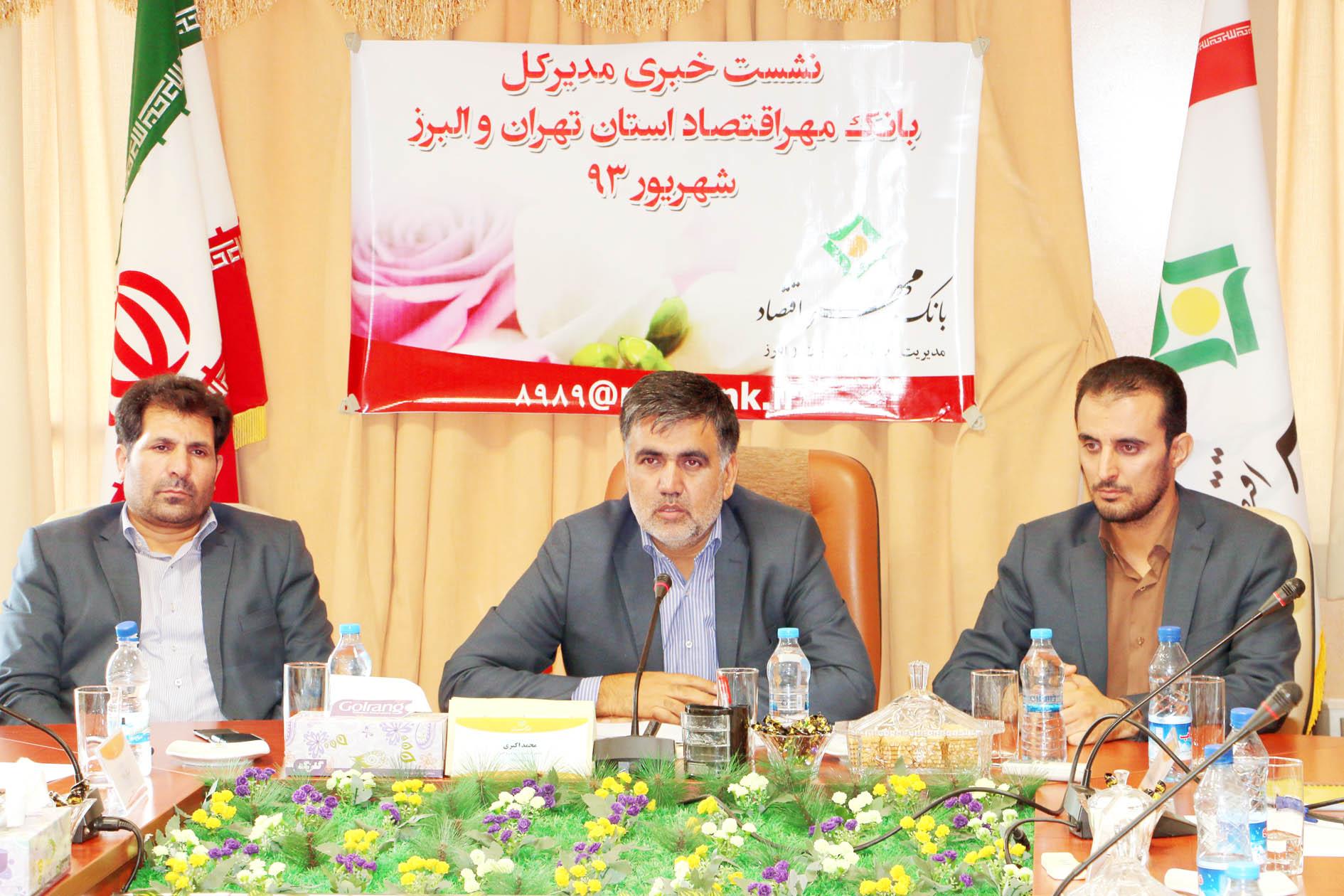 در نشست خبری مدیر کل بانک مهر اقتصاد استان البرز مطرح شد  بانک مهر اقتصاد در راستای تحقق اقتصاد مقاومتی گام بر میدارد