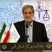 رئیس کل دادگستری استان البرز:  رسانهها فقط نیمه خالی لیوان را نبینند