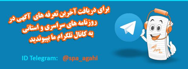 کانال تلگرام نرخنامه آگهی در مطبوعات کشور