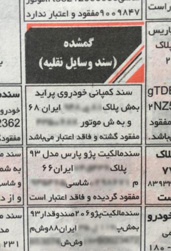 پذیرش و چاپ آگهی در روزنامه های کثیر الانتشار